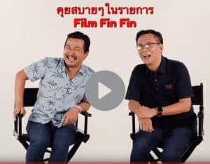 Film fin fin | คุยกับโฆษกระดับโลก