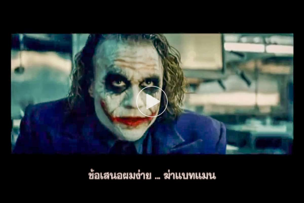 classic-trailer-the-dark-knight-official-trailer-2008-thai-sub