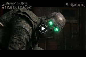 mortal-engines-tvc-ซับไทย
