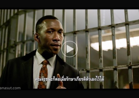 green-book-official-trailer-thai-sub-ซับไทย