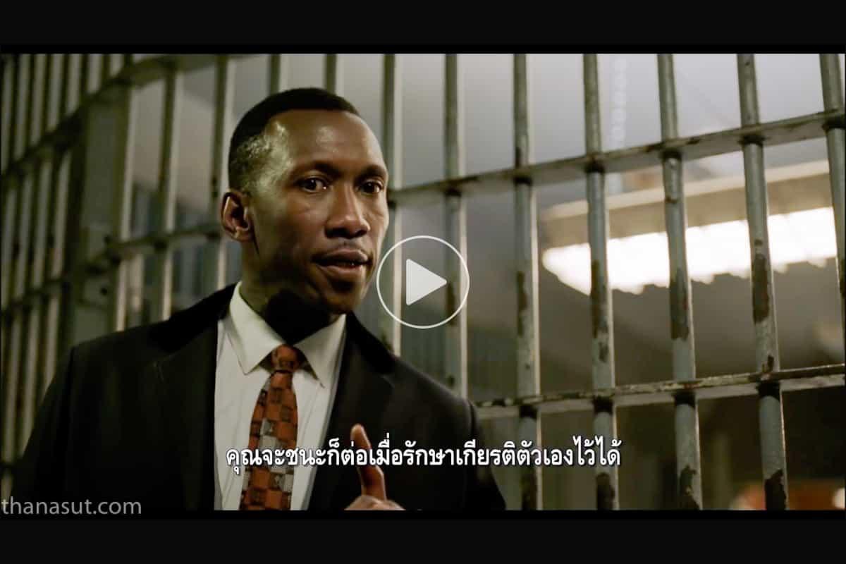 green-book-official-trailer-thai-sub-ซับไทย