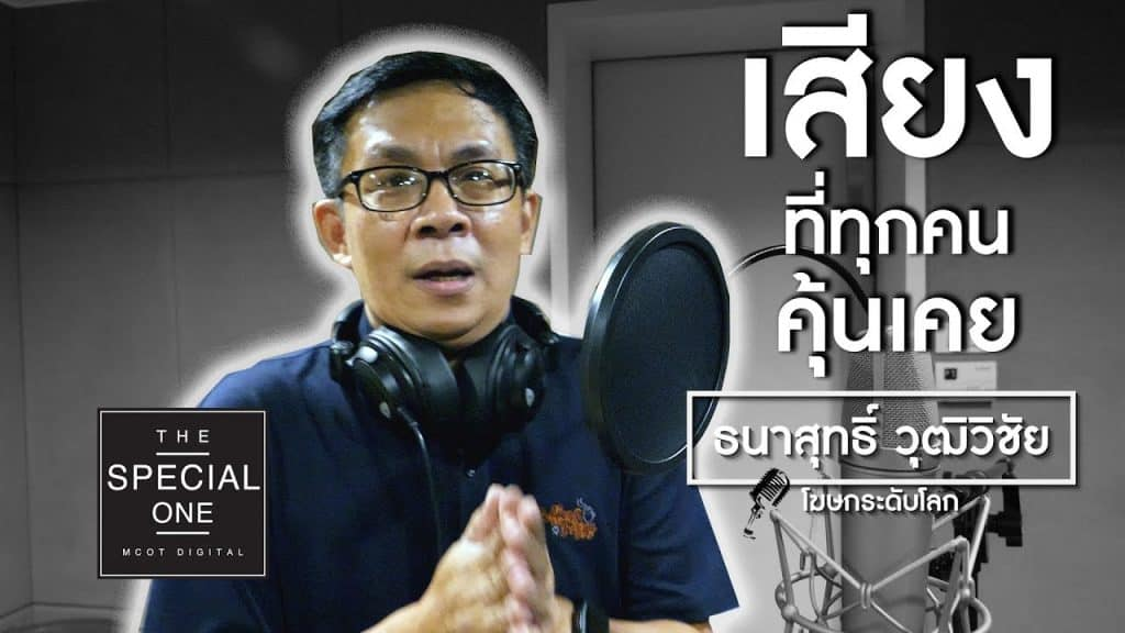 Noo Thanasut Vudthivichai Interview MCOT Digital