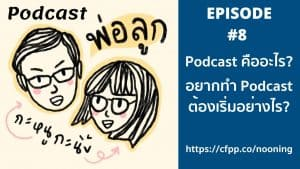 Podcast พ่อลูก กะหนูกะนิ้ง Episode 8
