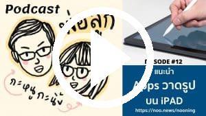 Podcast พ่อลูก กะหนูกะนิ้ง EP 12 แนะนำแอพวาดรูปบน iPad