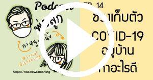 Podcast พ่อลูก กะหนูกะนิ้ง Episode 14