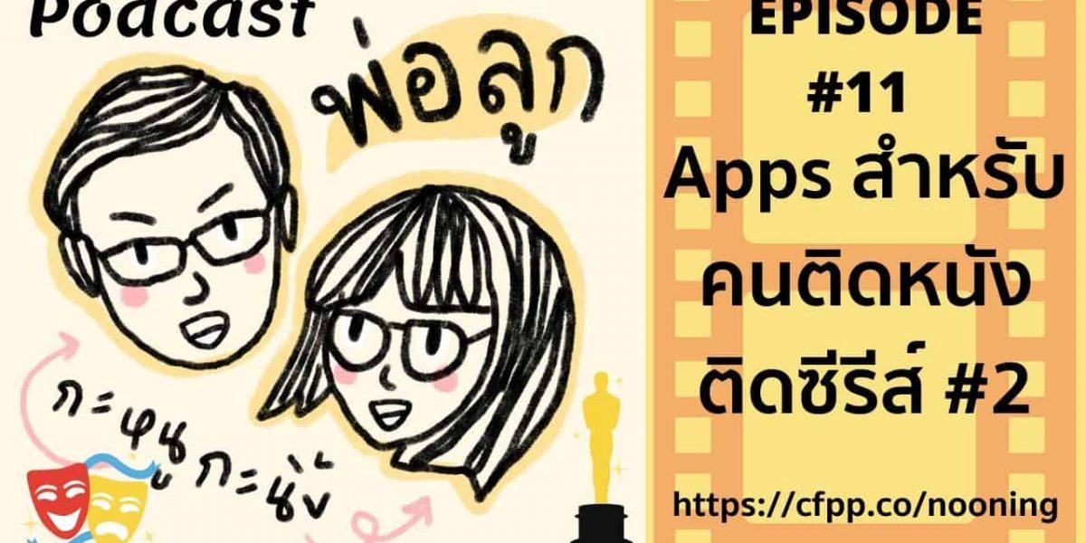 Podcast พ่อลูก กะหนูกะนิ้ง Episode 11