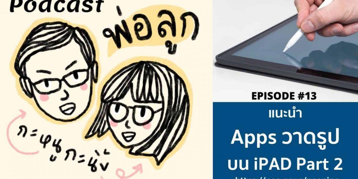 Podcast พ่อลูก กะหนูกะนิ้ง EP 13 แนะนำแอพวาดรูปบน iPad Part 2
