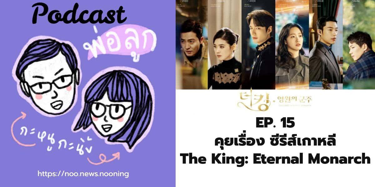 พอดแคสต์ พ่อลูก กะหนูกะนิ้ง EP 15 คุยเรื่อง ซีรีส์เกาหลี The King: Eternal Monarch